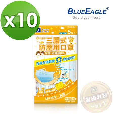 【藍鷹牌】2014全新二代寶貝熊 三層式無毒油墨水針布 兒童平面口罩/防塵口罩 10包(5片/包)