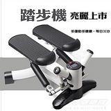 【1313健康館】黃金比例踏步機 YL-S013 新款左右搖擺有氧踏步機/健身車/大踏板