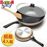【固鋼】黃金陶瓷不沾鍋組