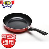 【固鋼】厚釜艷紅陶瓷不沾平底鍋