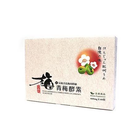 草本之家-青梅酵素(60粒)