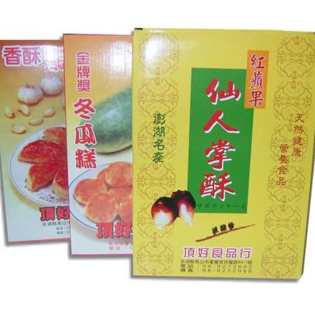 頂好黑糖糕+仙人掌酥+鹹餅+冬瓜糕+蒜頭餅(組合價)