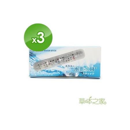 草本之家-日本水素水棒(3支)