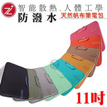 Cozistyle SmartSleeve 智能散熱 人體工學 天然純棉 防潑水 帆布筆電包 【11吋】
