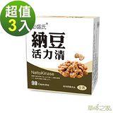草本之家-素食專用-納豆活力清膠囊90粒X3盒