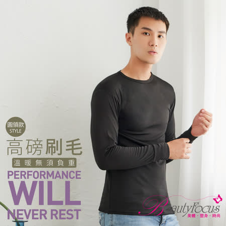 【BeautyFocus】男圓領內刷毛蓄熱長袖保暖衫-5591黑色