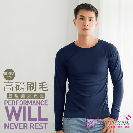 【BeautyFocus】男圓領內刷毛蓄熱長袖保暖衫-5591深藍