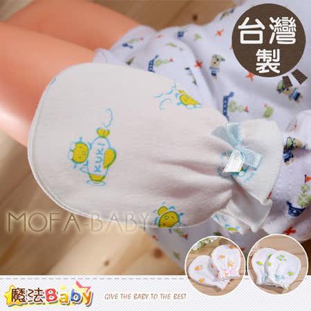 魔法Baby~台灣製造嬰兒純棉護手套(藍.紅)~兩雙同色一組~嬰幼兒用品~k30389