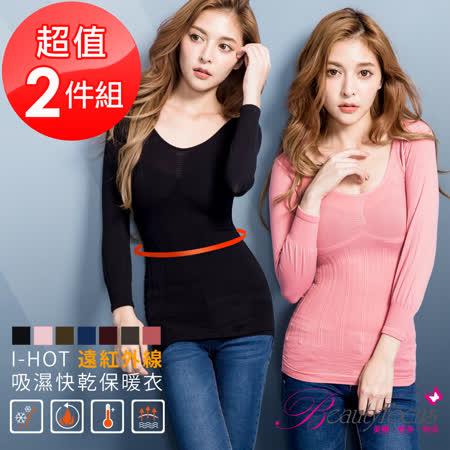【BeautyFocus】(2件組)台灣製遠紅外線吸濕快乾保暖衣-2481