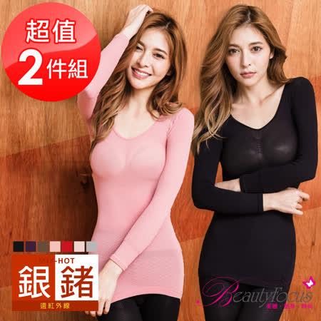 【BeautyFocus】(2件組)台灣製銀鍺紗輕機蓄熱保暖衣-2482