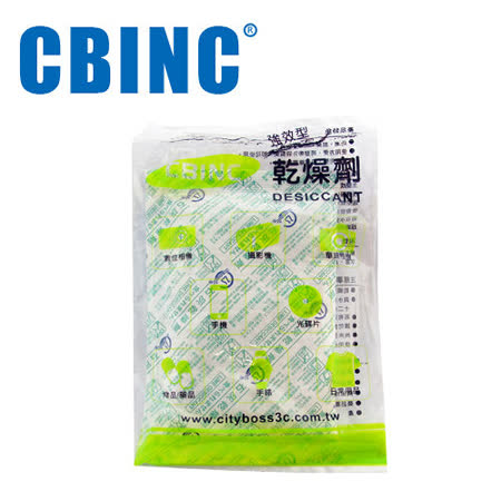 CBINC 5入 強效型乾燥劑