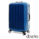 Deseno-Classic 經典再現28吋鋁框PC鏡面TSA海關鎖行李箱(海藍)