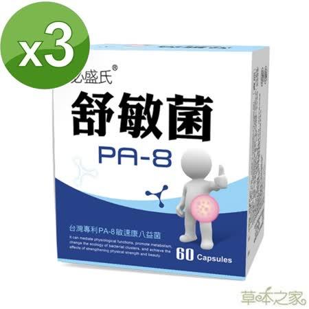 草本之家-FK23乳酸菌龍根菌/舒敏菌60粒X3盒