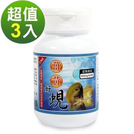 草本之家-薑黃好蜆錠60粒X3瓶