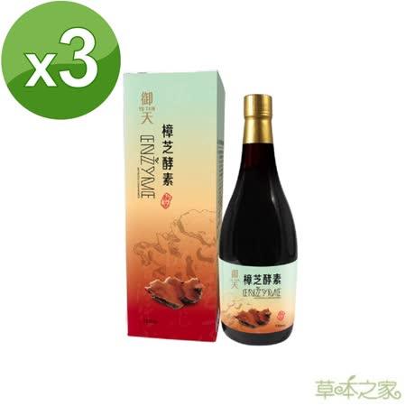 草本之家-御天本草酵素液(日本桑黃+牛樟芝)750mlX3瓶