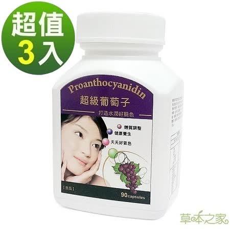 草本之家-OPC葡萄子/葡萄籽膠囊90粒X3瓶