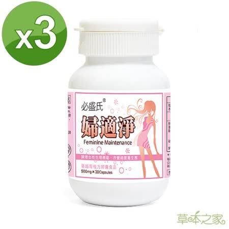草本之家-婦適淨益生菌/接骨木莓/蔓越莓(30粒X3瓶)