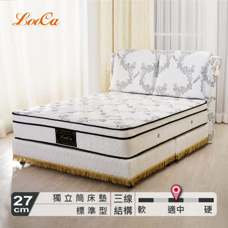 LooCa皇御精品天絲獨立筒床墊(雙人)
