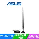 ASUS華碩 WL-ANT191 全向性天線 9dbi 高功率天線