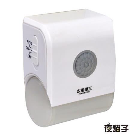 【太星電工】夜貓子LED壁插型感應燈 WD721.