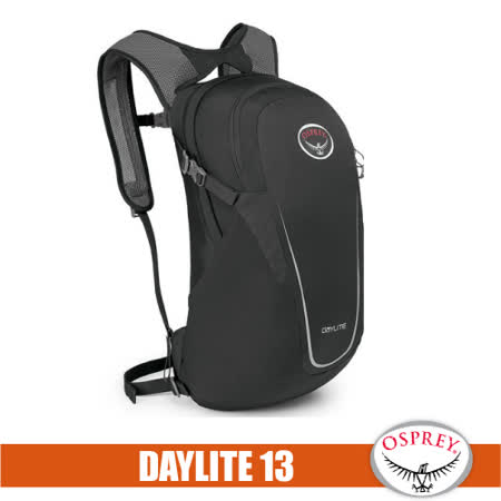 【美國 OSPREY】Daylite 13L 超輕多功能隨身背包/攻頂包.輕便日用隨行包.自行車/單車雙肩包_黑