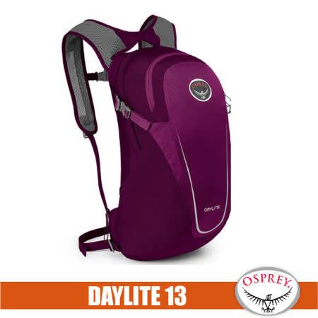 【美國 OSPREY】Daylite 13L 超輕量多功能攻頂包.隨行包.小背包.輕便日用包.雙肩包.單車背包.自行車背包/紫