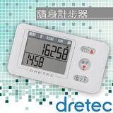 【日本DRETEC】『愛步』隨身計步器-白
