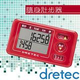 【日本DRETEC】『愛步』隨身計步器-紅