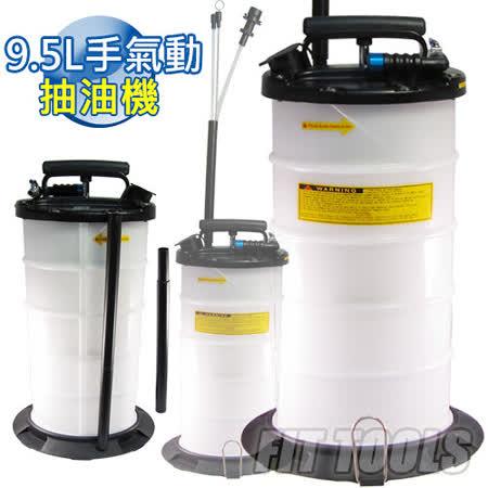 【良匠工具】9.5L手氣動/手動.氣壓複合式 真空抽油機 吸油機~附收納管 管口附防塵蓋
