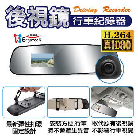 人因秘錄王DV CR26K 後app 行車紀錄器視鏡型1080P高畫質行車紀錄器