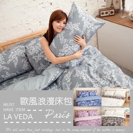 La Veda【歐風系列】雙人精梳純棉床包被套四件組