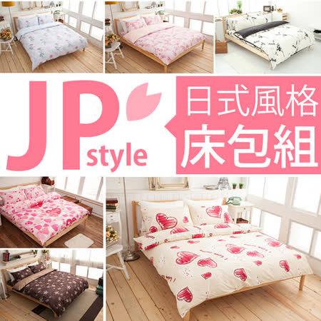 La Veda【日系風格】雙人精梳純棉床包被套四件組