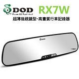 DOD RX7W 超薄後視鏡型WDR寬動態高畫質行車記錄器(加贈2孔擴充器)