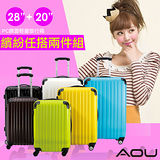 AOU微笑旅行28+20吋TSA海關鎖鏡面硬殼行李箱(2件組)90-009AC