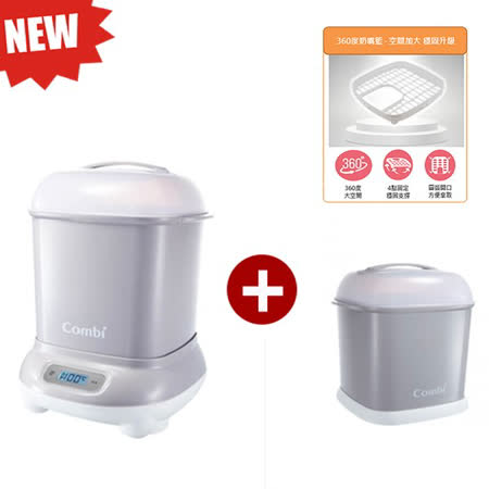康貝 Combi 微電腦高效烘乾消毒鍋+奶瓶保管箱