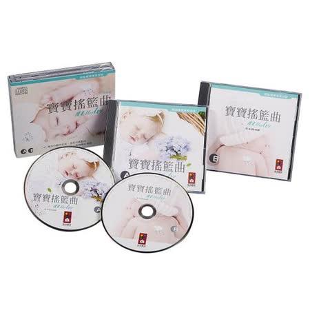 【風車圖書】寶寶搖籃曲(雙CD)-開發寶寶優質潛能(購物車)