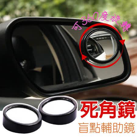 死角鏡 可360度旋轉凸面盲好用行車記錄器點小圓鏡