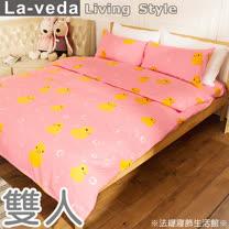 La Veda【黃色小鴨-粉】雙人四件式精梳純棉被套床包組