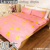 La Veda【黃色小鴨-粉】雙人加大四件式精梳純棉被套床包組