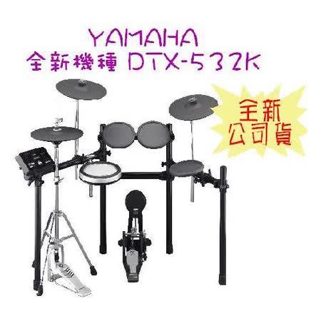 【YAMAHA】全新發表 全矽膠打板 電子鼓 原廠公司貨(DTX-532K)