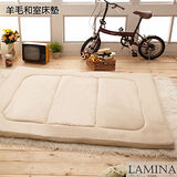 【LAMINA】羊毛和室床墊-單人