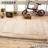 【LAMINA】羊毛和室床墊-雙人