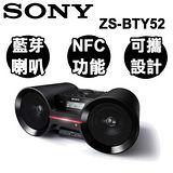 【SONY 新力】NFC藍芽喇叭收音機 ZS-BTY52.