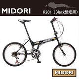 【MIDORI】R201 輕巧自在 20吋21速折疊車(亮彩六色登場)
