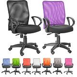 凱堡Kelly透氣網背電腦椅/辦公椅(9可選色)