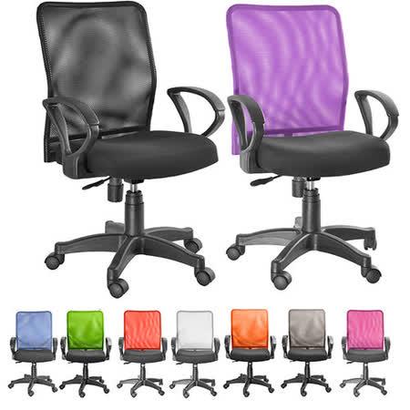 凱堡Kelly透氣網背電腦椅/辦公椅(8可選色)