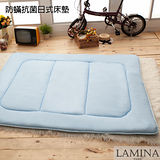 【LAMINA】防蟎抗菌日式床墊-雙人