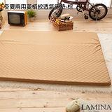 【LAMINA】冬夏兩用菱格紋透氣床墊(棕)-單人