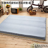 【LAMINA】冬夏兩用菱格紋透氣床墊(藍)-單人