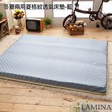 【LAMINA】冬夏兩用菱格紋透氣床墊(藍)-雙人